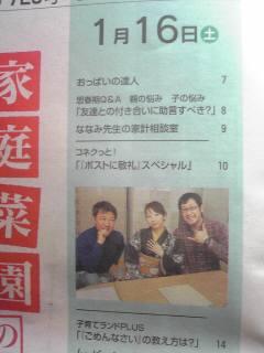 くまにちすぱいす(723号)新春特別企画ポストに敬礼スペシャル!画像