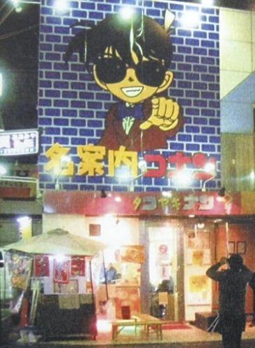 たこ焼き店に偽装してた風俗店案内所 「名案内コナン」画像