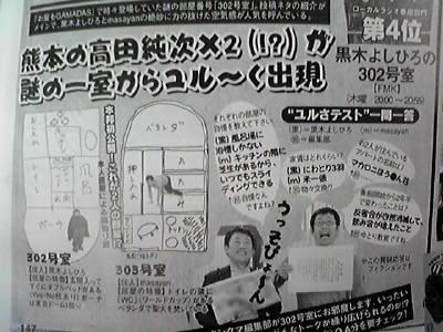 タンクマ大賞2009ラジオ部門4位画像