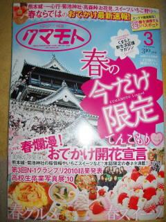 タンクマ2010年3月号