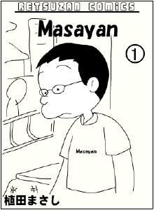 植田まさし風Masayanの似顔絵画像
