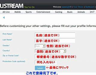 画像:ustreamの登録方法を日本語で解説