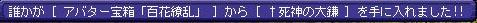 アバター宝箱:レア4(死神の鎌