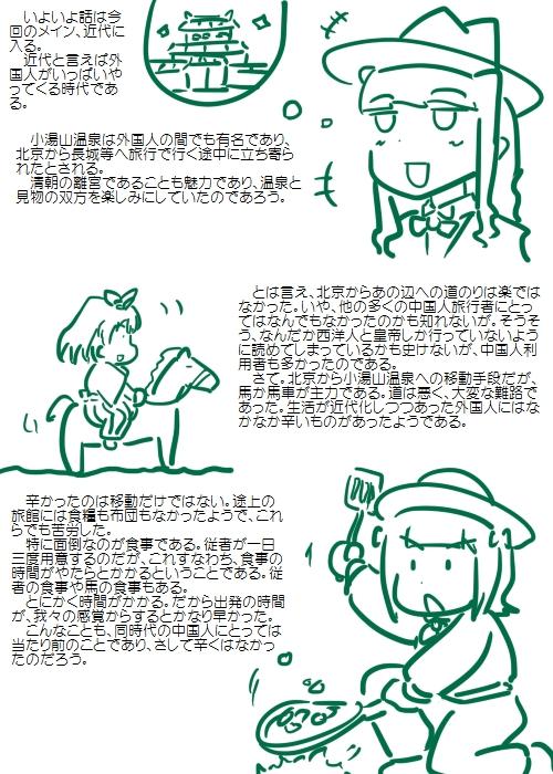 history201105_03.jpg