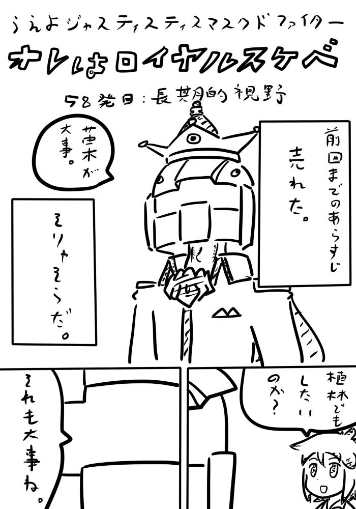oresuke058_01.jpg