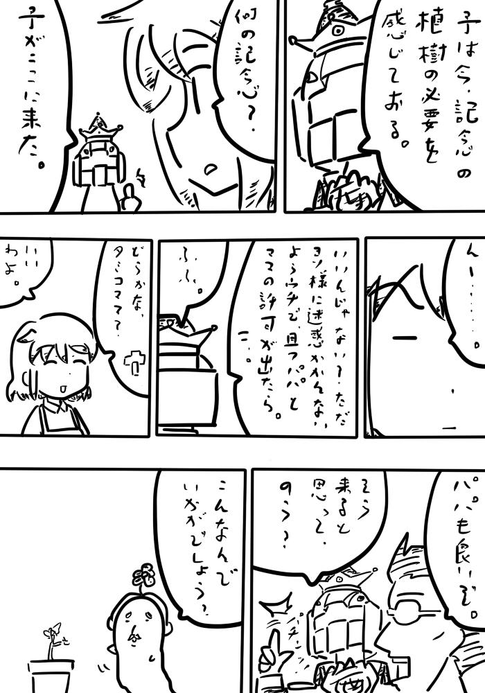 oresuke058_02.jpg