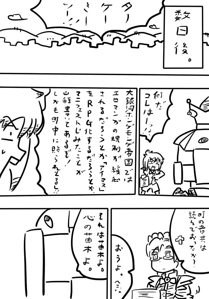 oresuke058_04.jpg