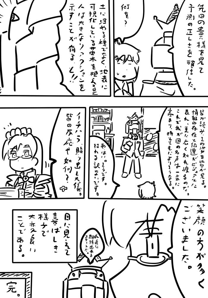 oresuke058_05v2.jpg
