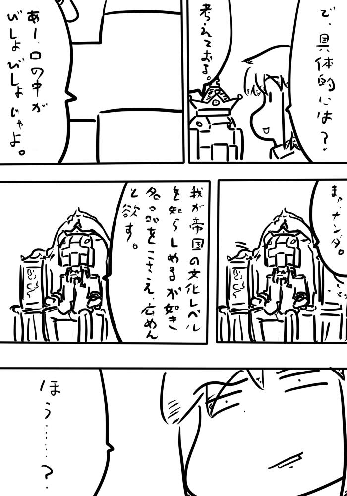 oresuke059_02fr.jpg