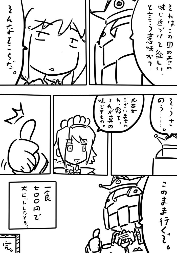 oresuke059_05.jpg