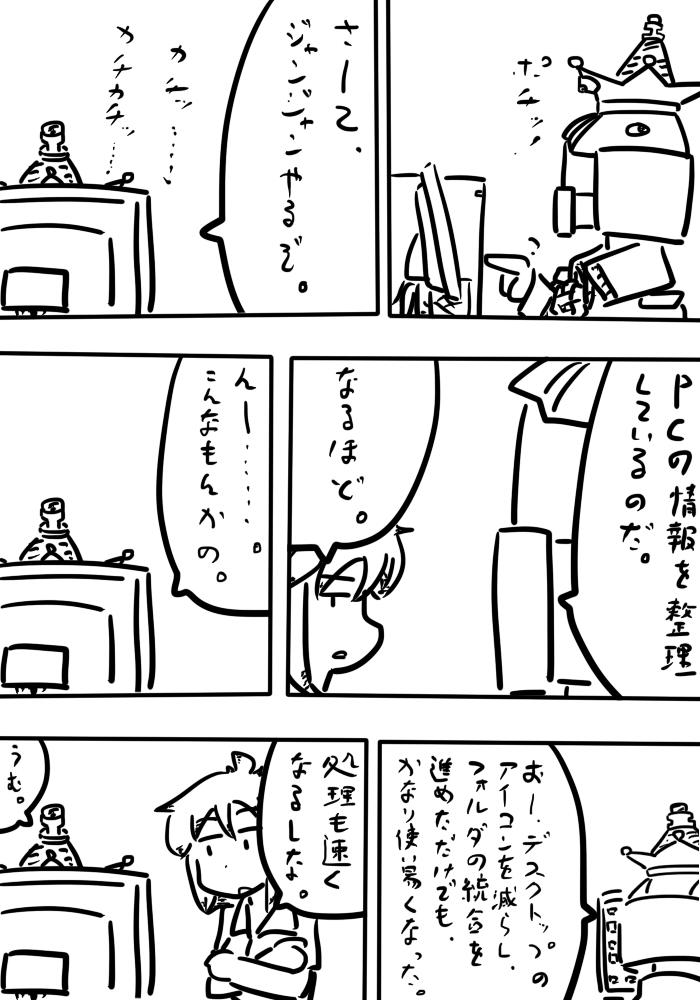 oresuke060_02.jpg