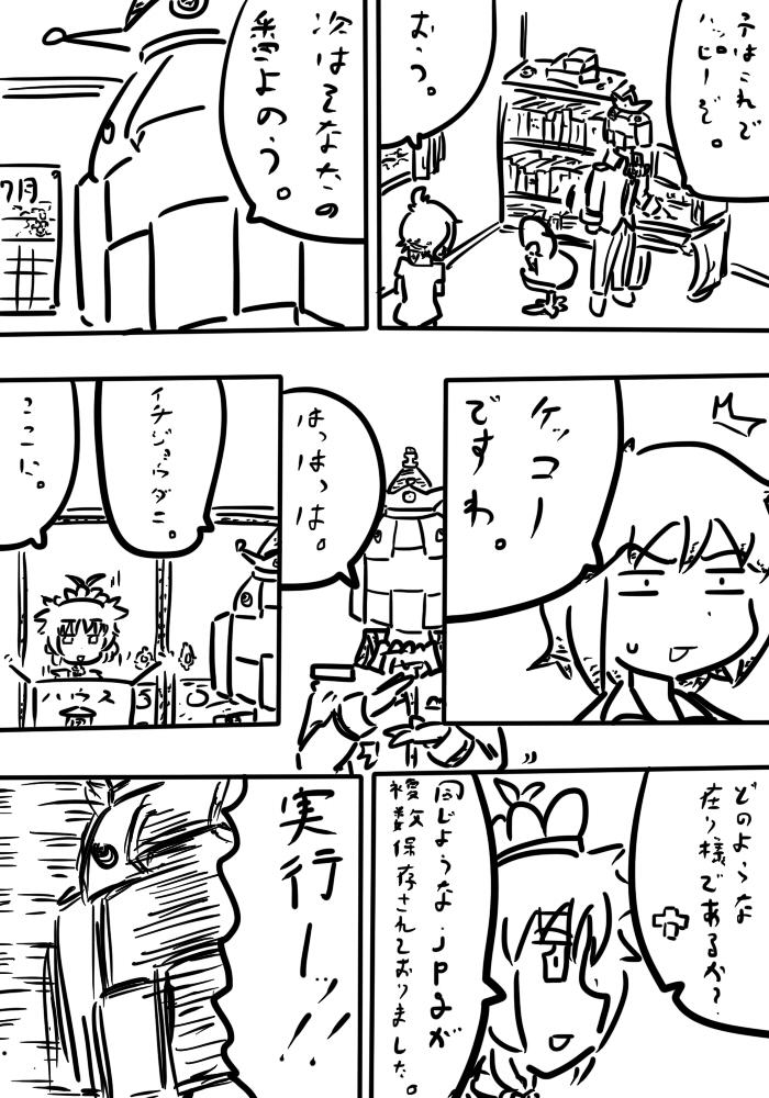 oresuke060_03.jpg