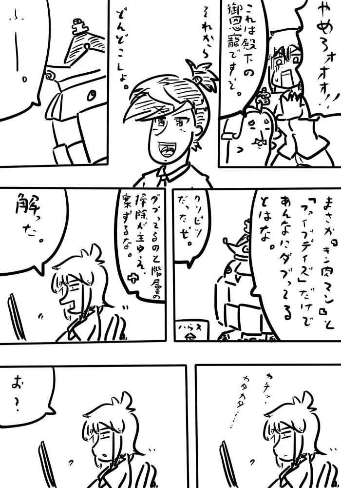 oresuke060_04.jpg