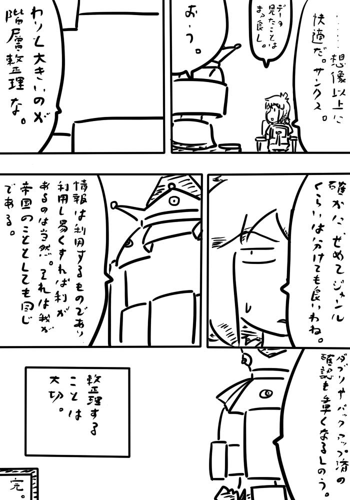 oresuke060_05.jpg