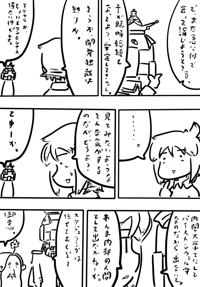 oresuke061_02.jpg