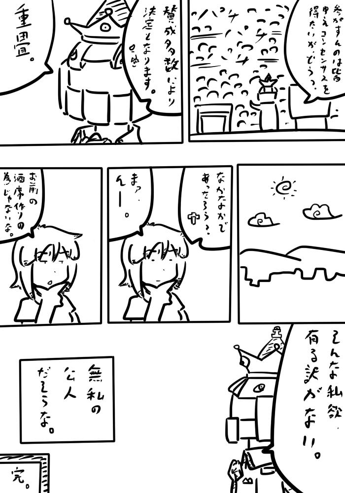 oresuke061_05.jpg