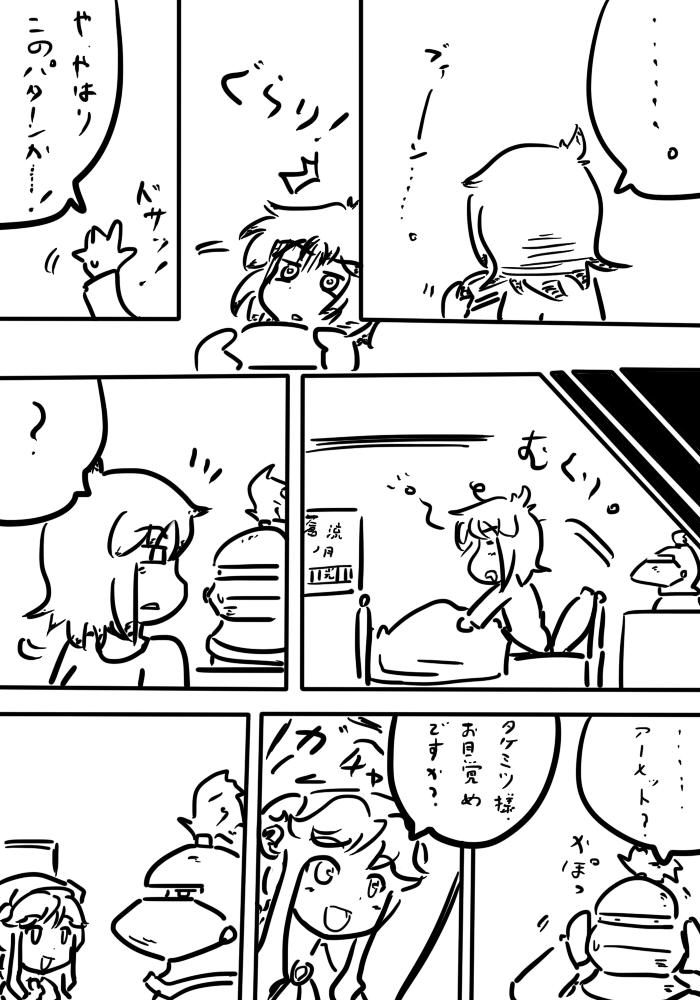 oresuke062_02.jpg