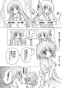 s_tsuki4_20110407211058.jpg