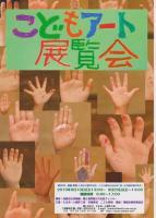 2010  9 こども教室展覧会チラシ!_R