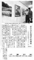 2010 9 16 掲載 彩の会 30周年記念展覧会 千葉日報掲載記事_R