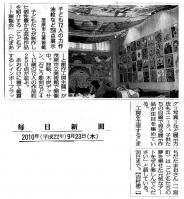 2010 9 23 こどもアート展覧会 毎日新聞 掲載_R