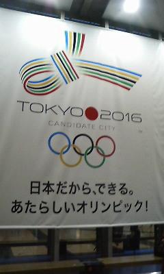 東京オリンピック2016P1001753