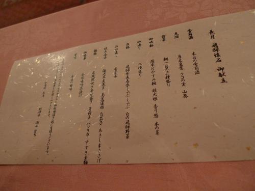 岐阜 宿 9