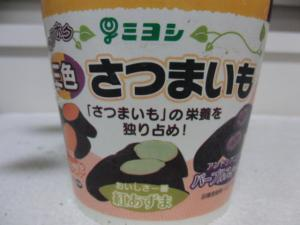 3色サツマイモ②110511
