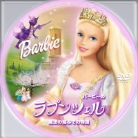 barbie_lap.jpg