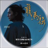 ryouma1.jpg