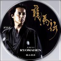 ryouma2.jpg
