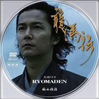 ryouma3.jpg