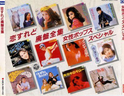 女性ポップススペシャル恋すれど廃盤全集(1987)