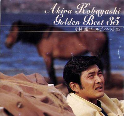 小林 旭 ゴールデンベスト35