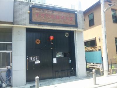 イツワ製麺所1