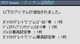2009y12m18d_204320523.jpg