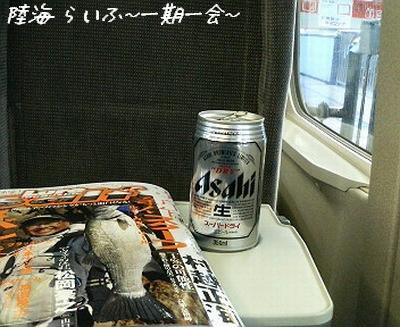 帰り新幹線