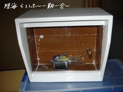 魚探ボックス