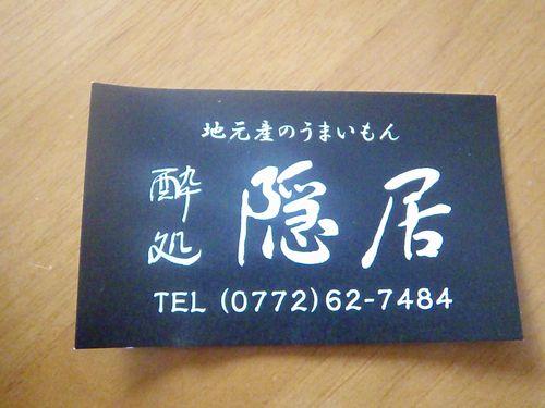 PA111289.jpg