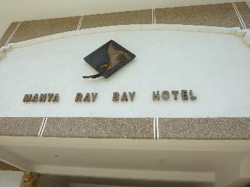 町のホテル
