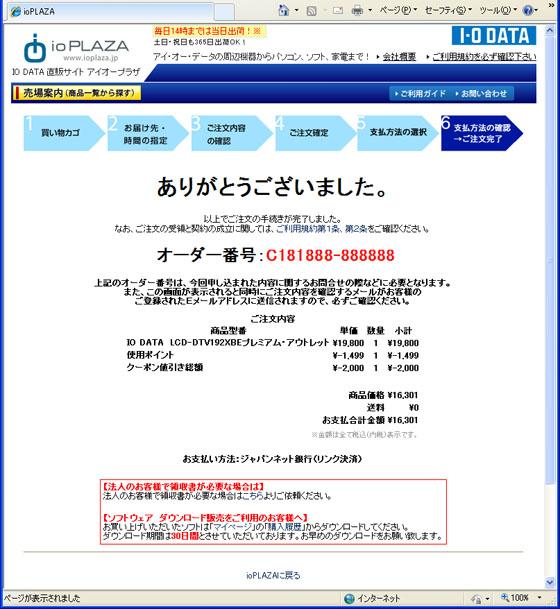 16301円