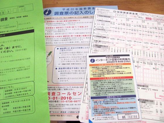 国勢調査票
