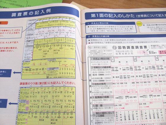 国勢調査記入例