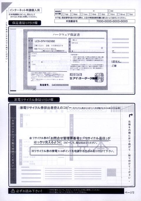 エコポイント申請書