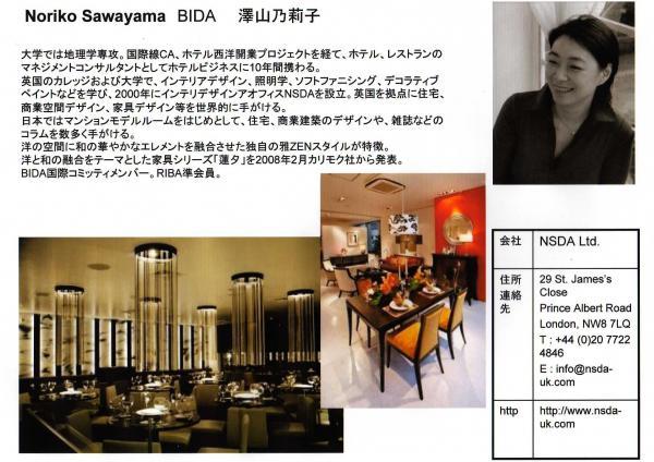 澤山乃莉子さん_convert_20091107013852