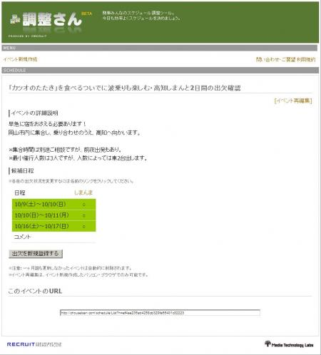 1010_cyousei.jpg