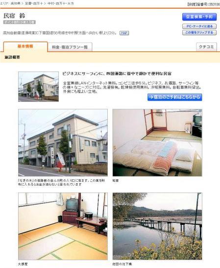minsuku_susu_01.jpg