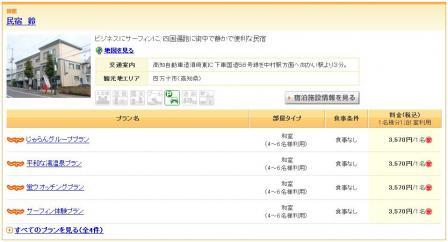minsuku_suzu.jpg