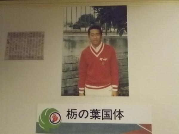 栃木国体3