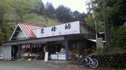 2011050605_定峰峠